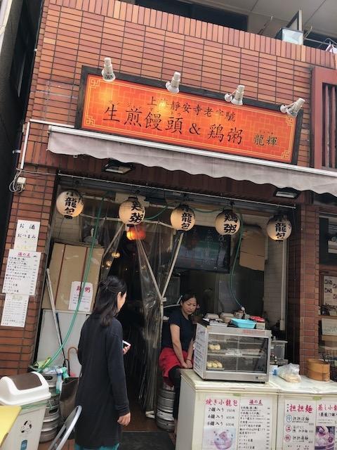 IMG_0616生煎饅頭&鶏粥.JPG