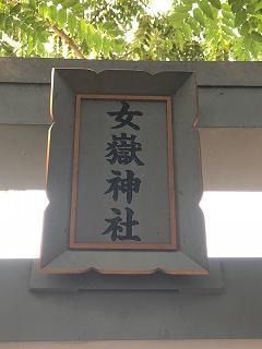 IMG_0985女嶽神社小.JPG