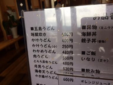 IMG_2121メニュー.JPG