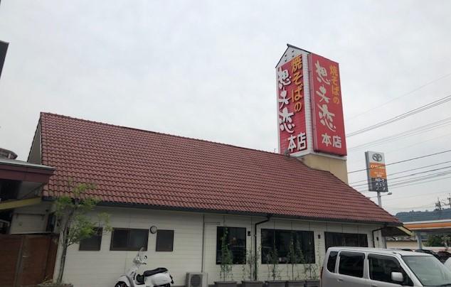 IMG_2348想夫恋本店.jpg