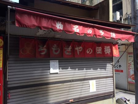 IMG_2657名物櫛田のやきもち.JPG