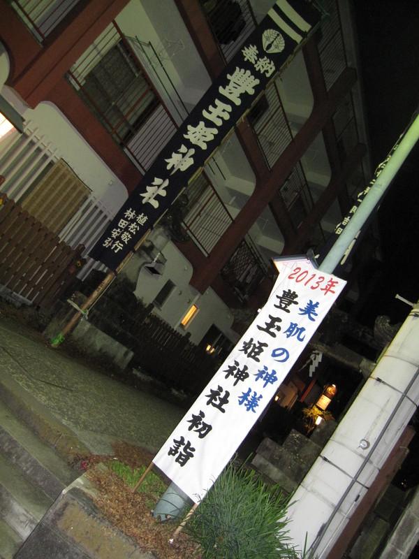 豊玉姫神社.jpg