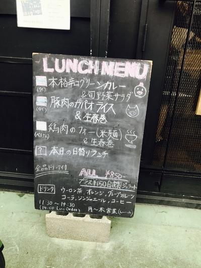 らんち看板.jpg