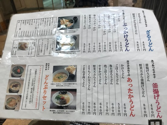menu20180525.jpg