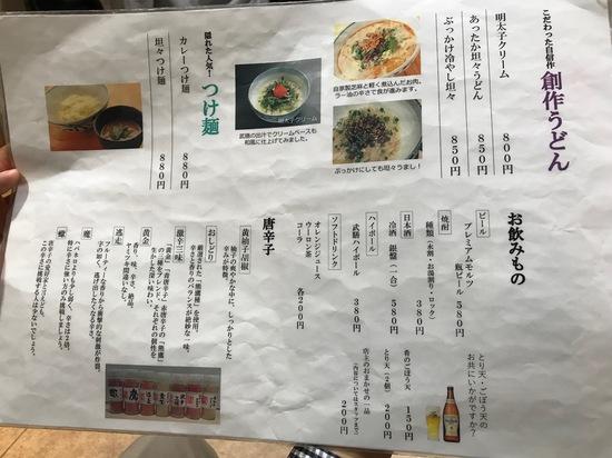 menu2018525.jpg