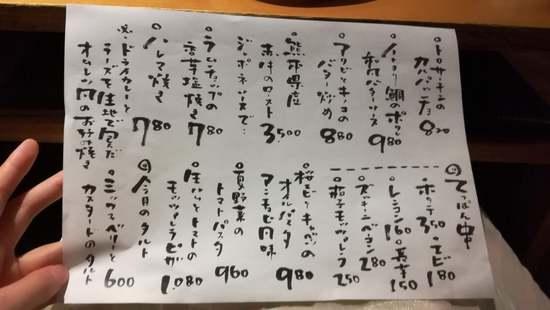 HN200190703_本日のおすすめ.jpg