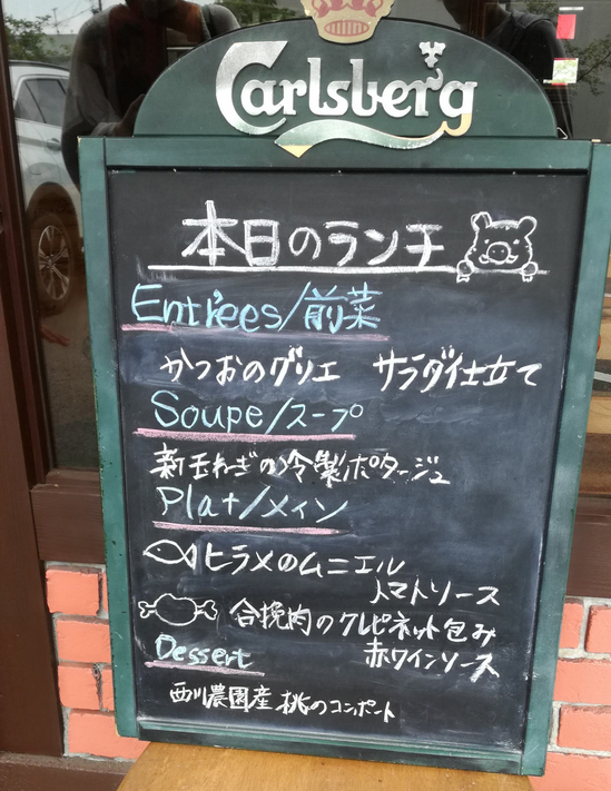 20190803_メニュー表.jpg