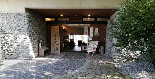 20201203_お茶の文化館入口.jpg