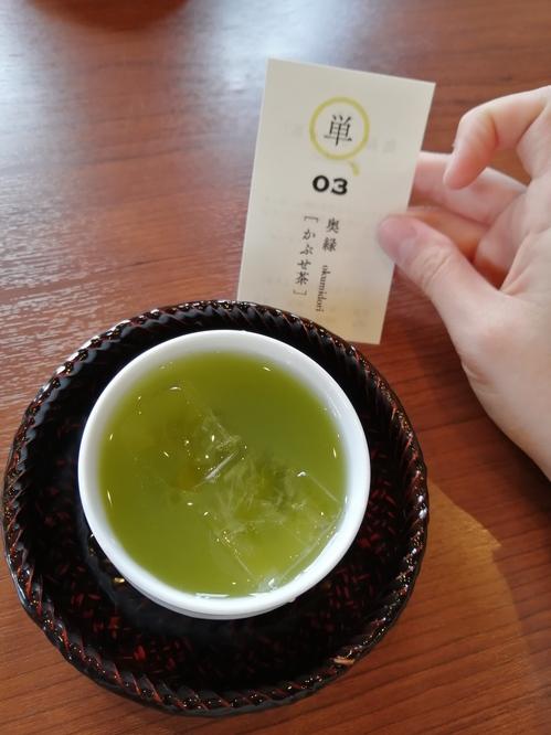 20210703_お茶.jpg