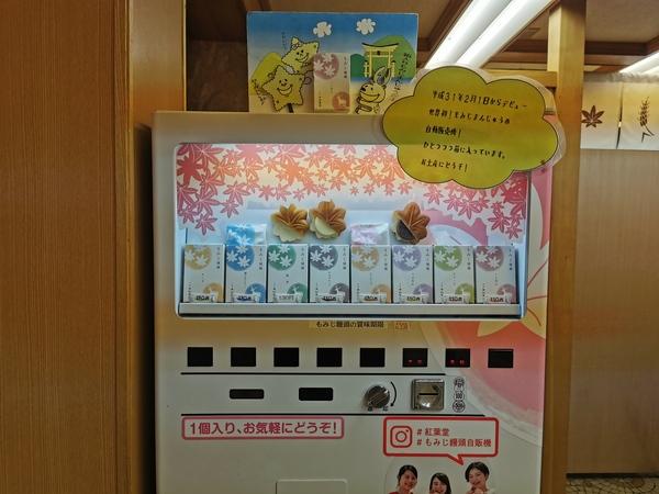 もみじ饅頭自販機.jpg