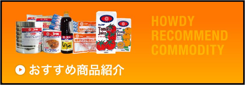 おすすめ商品紹介