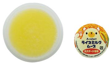 ライスミルクムース(カスタード風味)