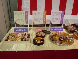 20170927_おせち.jpg