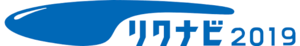 リクナビ2019ロゴ.png
