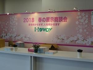 20180227_入り口.jpg