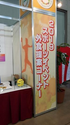 2018夏_スポイベ(外食)看板.jpg