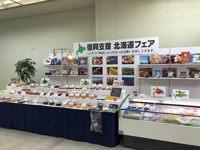 20181003_北海道フェア.jpg
